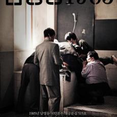 남영동1985
